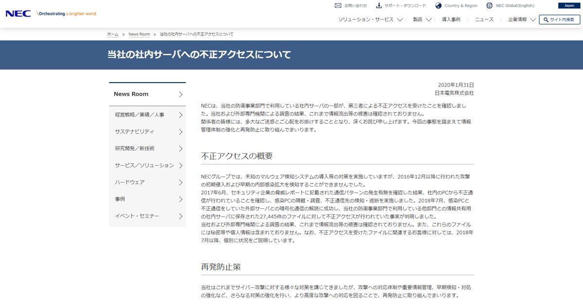 NECへの攻撃は2014年の子会社攻撃からか、通信ログも一部削除される