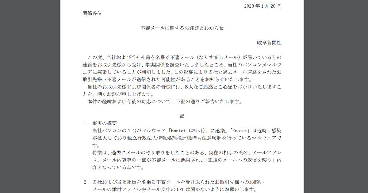 不審メールに関するお詫びとお知らせ:岐阜新聞社