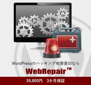 WordPress改ざん復旧ならwebrepair