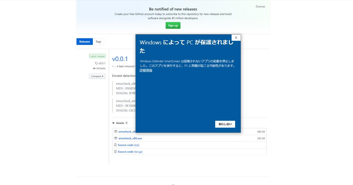 「Emotet」感染チェックツール「EmoCheck」を無料公開。JPCERT コーディネーションセンター
