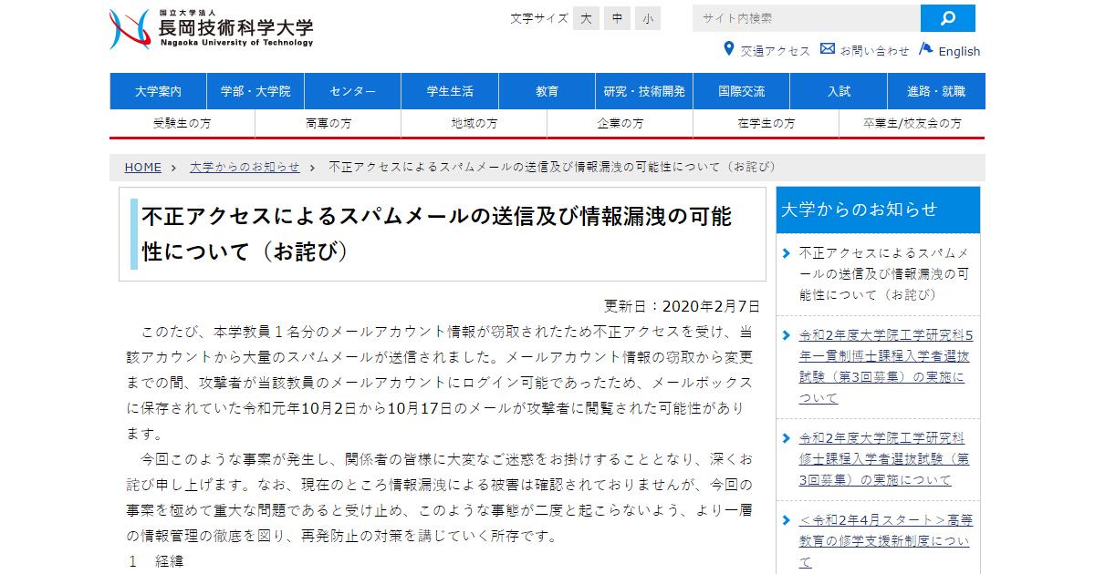 長岡技術科学大学でメールアカウントへの不正アクセス、個人情報を含むメールが漏えいしスパムメールが配信