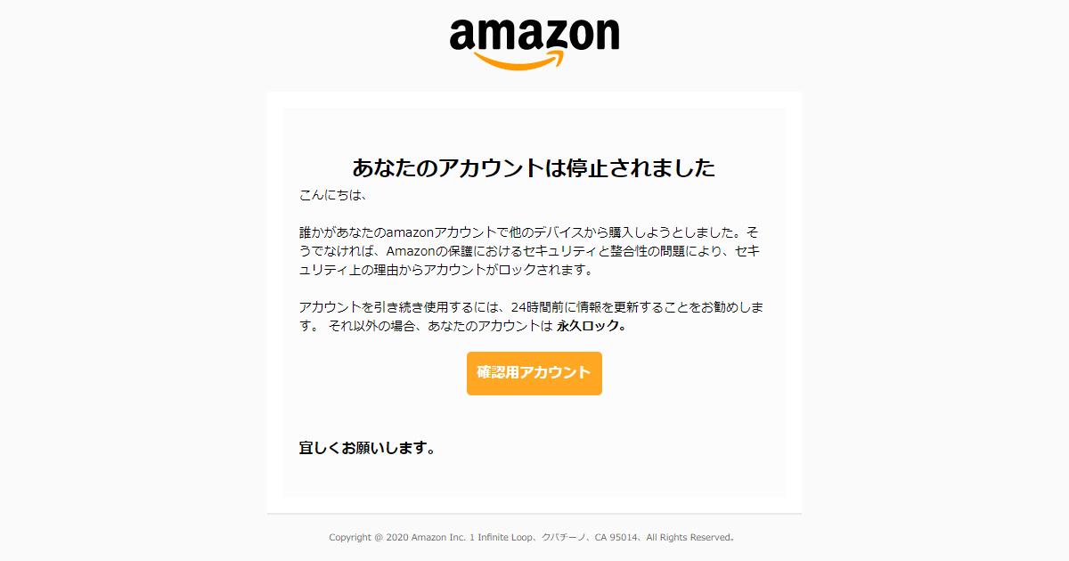 Amazonアカウントは停止されていますというメールを解析する【Amazonフィッシング詐欺】