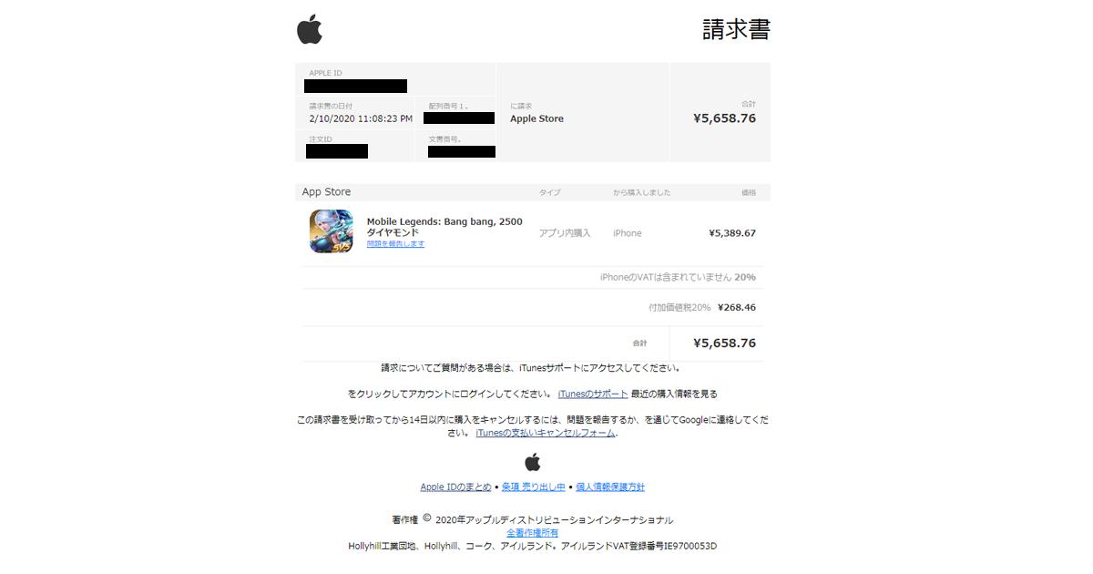 [お支払いの確認]: Appleからの領収書: Top-up Mobile Ledendsという詐欺メールを解析