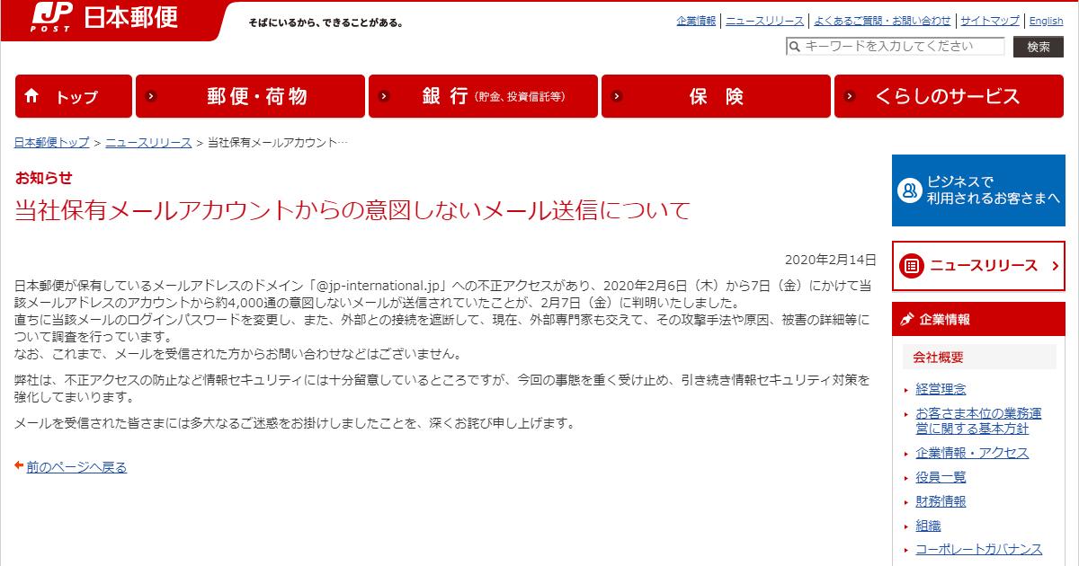 日本郵便のメールアドレスのドメインに不正アクセス、約4,000通の意図しないメールが送信される