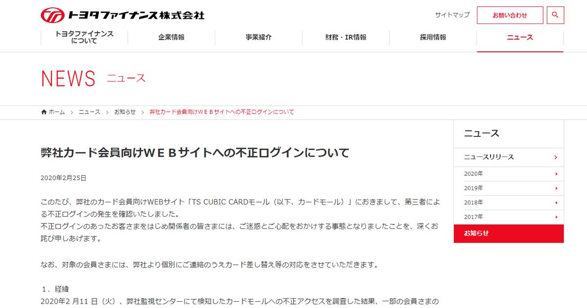 トヨタファイナンスカード会員向けWEBサイトで不正ログインが判明
