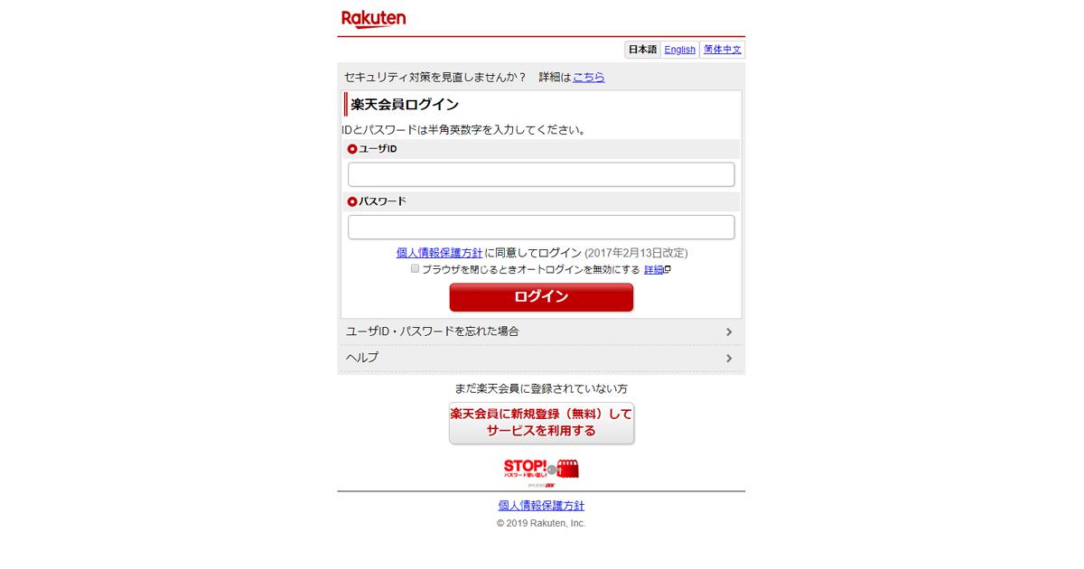 【楽天市場】お支払い方法を更新してください(自動配信メール)というメールの分析