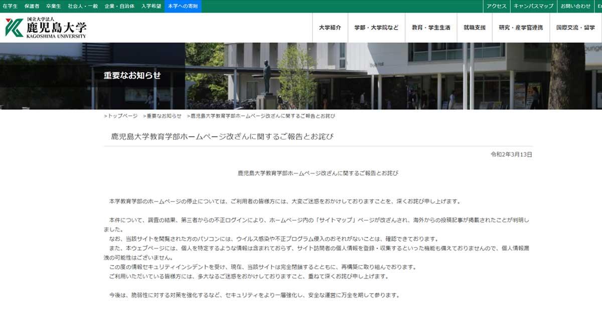 鹿児島大学教育学部ホームページ改ざん被害に、個人情報流出はなし