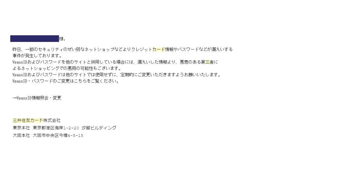 「【重要】三井住友カード」というVpassIDおよびパスワード変更を促すメールを分析する