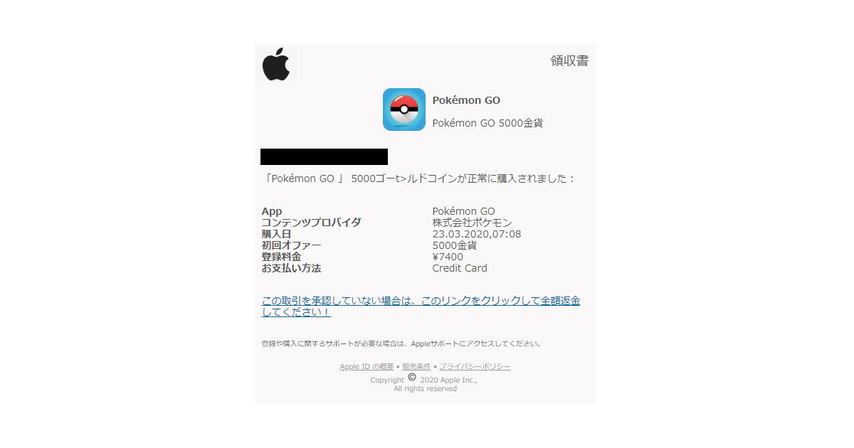 【Pokémon GO サービスのお申し込み受付のお知らせ】というメールの分析