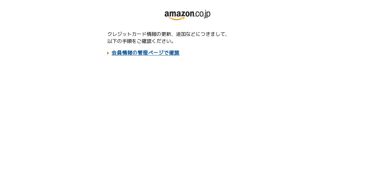 「Amazon.co.jp 重要なお知らせ:お支払い方法の情報を更新してください」というメールを分析する