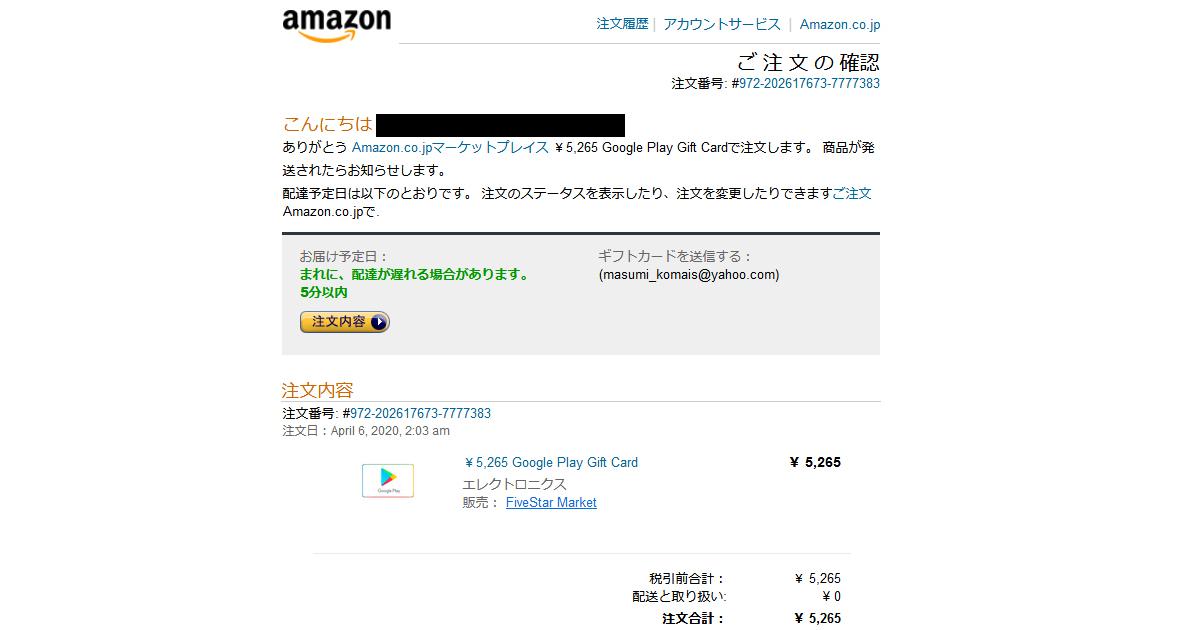 "Amazon.co.jp ご注文の確認 ""¥5,265 Google Play Gift Card""というメールが詐欺か分析する"