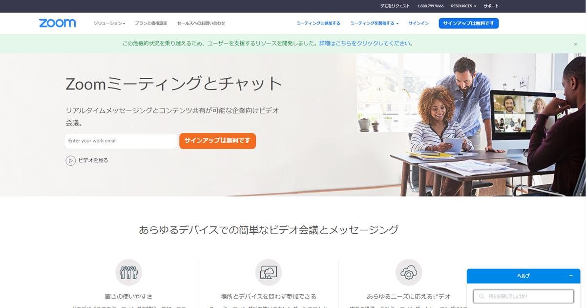 オンライン会議ツール「Zoom」使用禁止の動き広がる、ZoomはCISO評議会と諮問委員会を立ち上げ