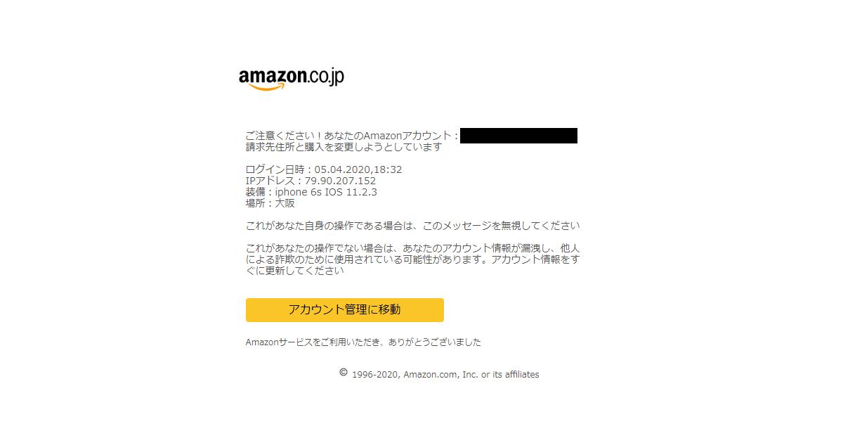 アカウントのセキュリティ警告!というAmazonのメールが詐欺か分析する