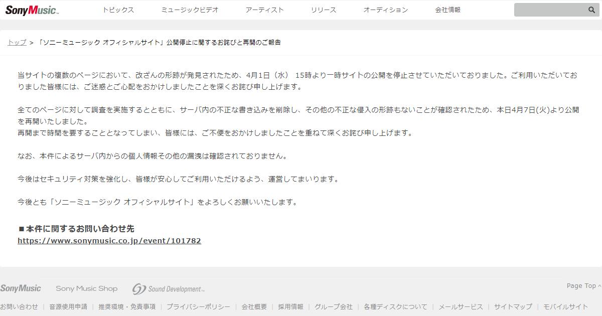 ソニーミュージックオフィシャルサイトが改ざん被害による公開停止から復旧