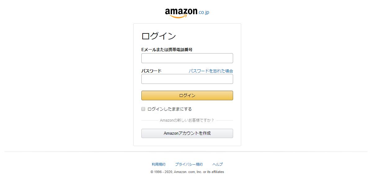偽のAmazonログイン画面