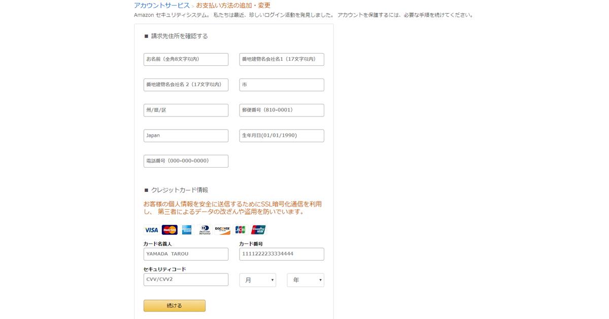 クレジットカード情報窃取画面
