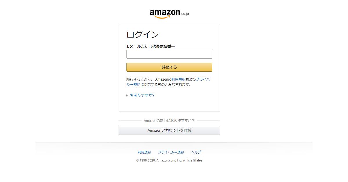 「Amazon. co. jp にご登録のアカウント(名前、パスワード、その他個人情報)」というメールがフィッシング詐欺か検証