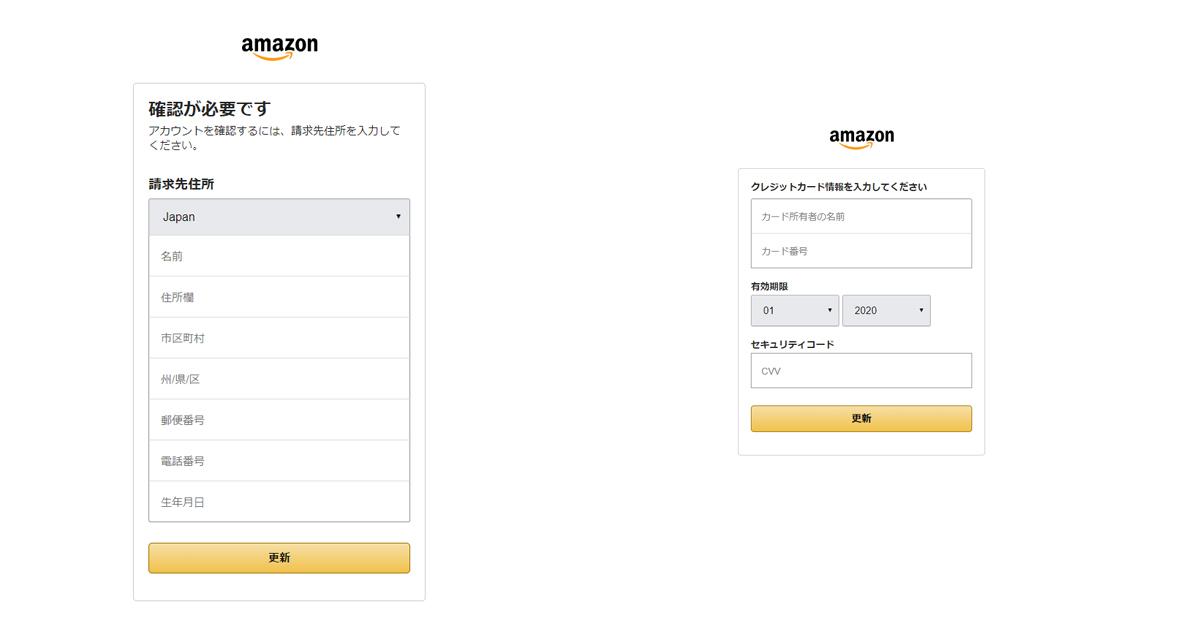 「重要: アカウントからの不審な注文に関する情報!」というメールがフィッシング詐欺か検証する