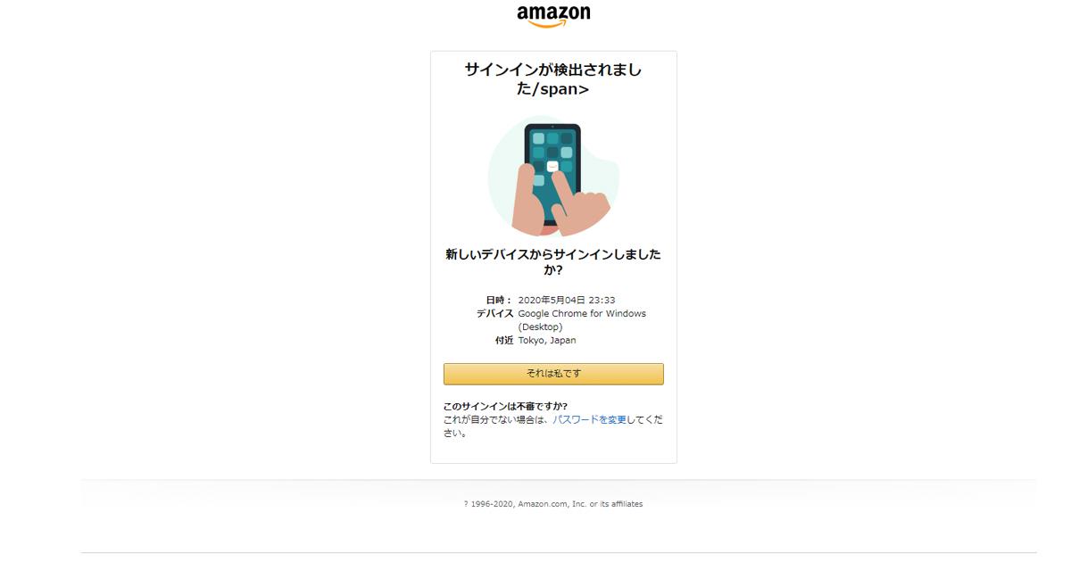 「Amazonセキュリティ警告: サインインが検出されました」というメールがフィッシング詐欺か検証する