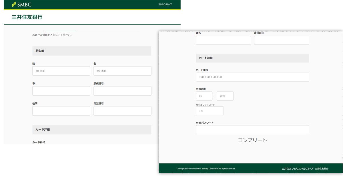「キャンセルされた取引」というSumitomo Mitsui Banking(三井住友銀行)のメールがフィッシング詐欺か検証する