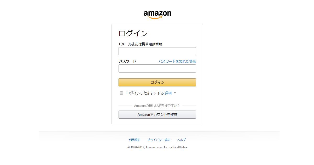 「貴方のアカウントは凍結しています。」というAmazonのメールがフィッシング詐欺か検証する