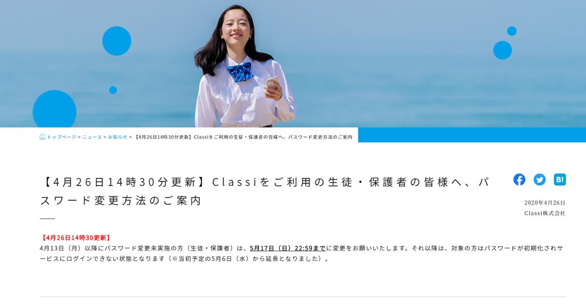 【4月26日14時30分更新】Classiをご利用の生徒・保護者の皆様へ、パスワード変更方法のご案内 | Classi(クラッシー) - 新しい学びが広がる未来の教育プラットフォームを創る