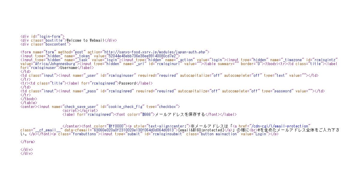 【バージョンアップ】メンテナンス作業のお知らせ【2020年5月8日】というフィッシング詐欺メールを検証する