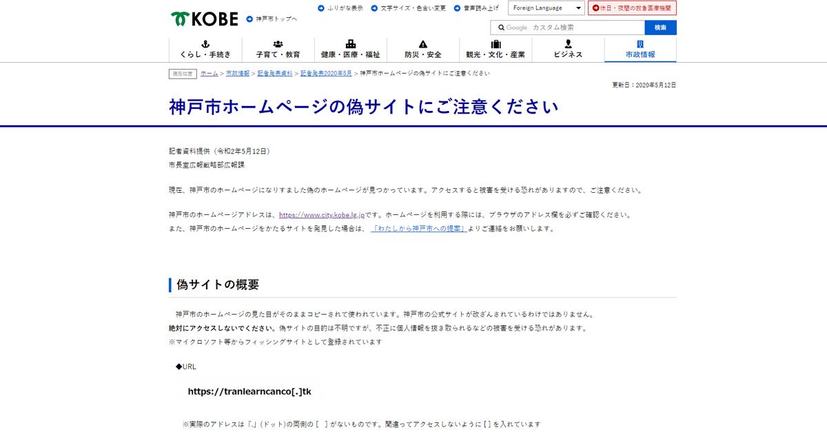 神戸市ホームページの偽サイトにご注意ください