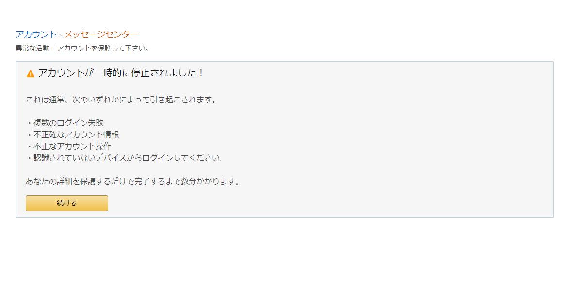 Amazon.co.jp にご登録のアカウント(名前、パスワード、その他個人情報)の確認 [TIME]というメールがフィッシング詐欺か検証する