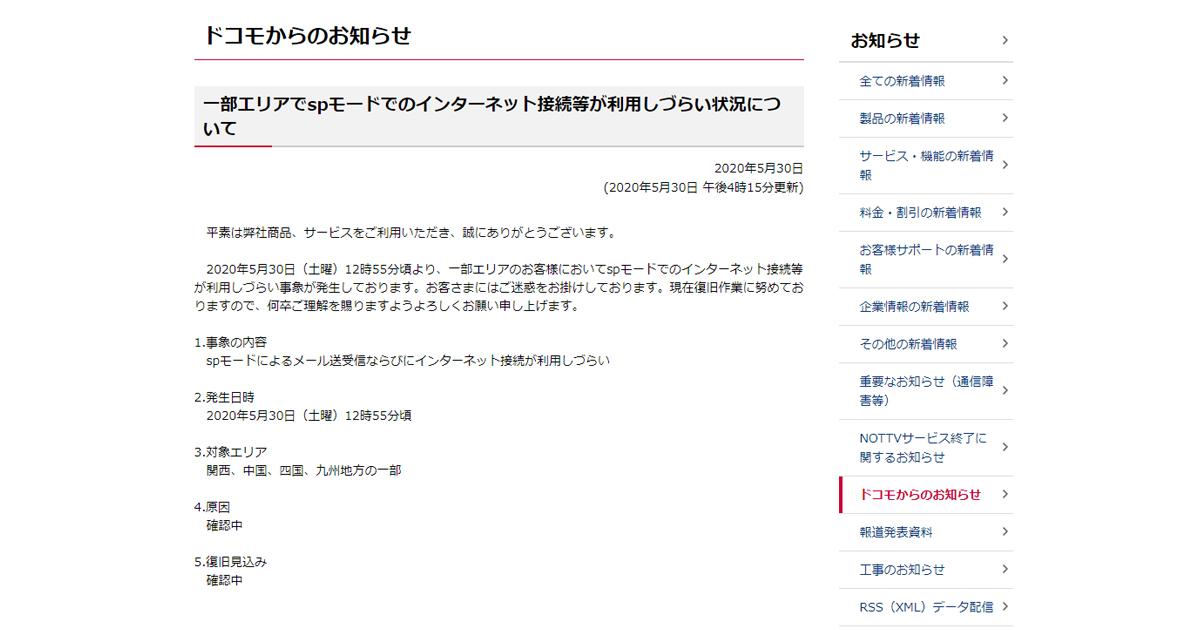 NTTドコモで通信障害、関西、中国、四国、九州地方の一部でspモードでのメール・ネット接続に不具合