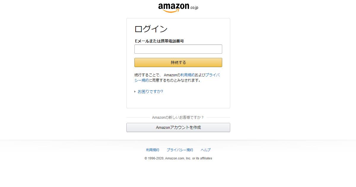 「あなたのアカウントは停止されました」というAmazonからのメールがフィッシング詐欺か検証する