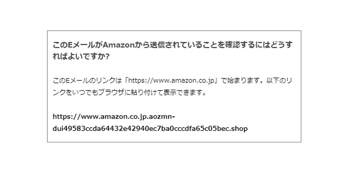 このEメールのリンクは「https://www.amazon.co.jp」で始まります、という一文に騙されないために