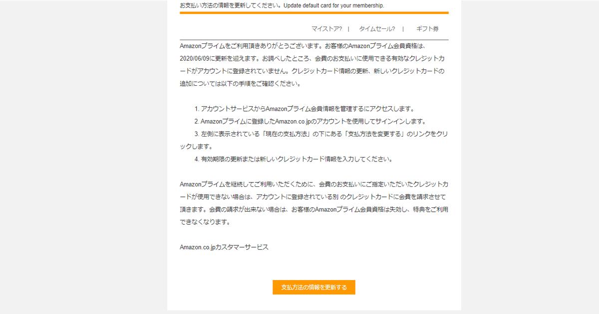 お支払い方法の情報を更新というAmazonからのメールがフィッシング詐欺か検証する
