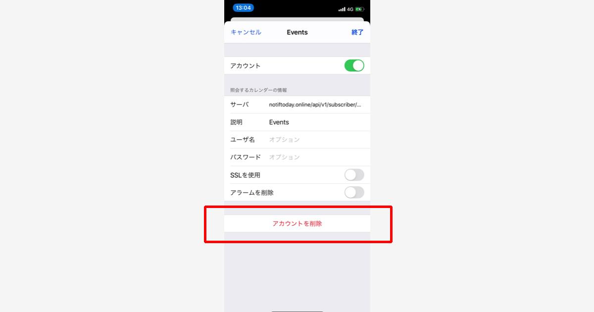 iPhoneカレンダーを使った「あなたの携帯番号が無料ボーナスを獲得しました」通知スパムへの対処法