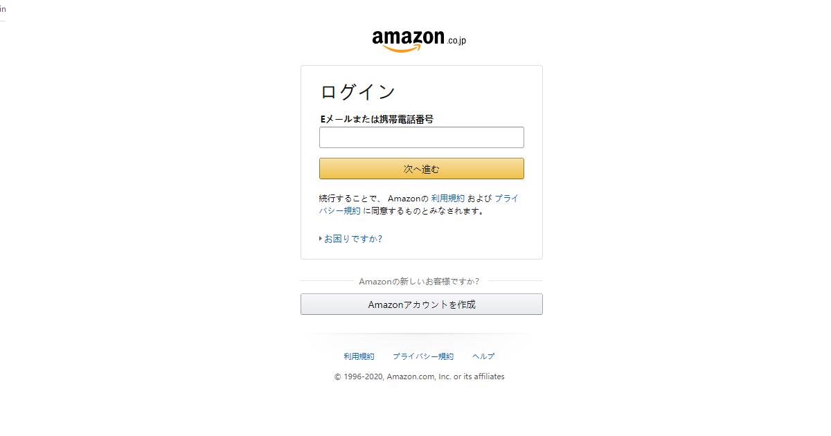 Amazon.co.jp アカウント所有権の証明(名前、その他個人情報)の確認というメールがフィッシング詐欺か検証する