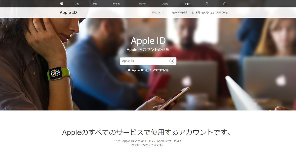 Appleアカウントを更新するというメールがフィッシング詐欺か検証する