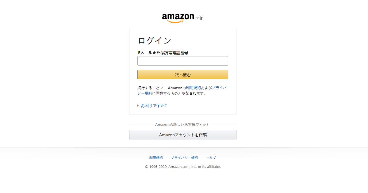 「1回限りの Amazon アカウント仮パスワード」というメールがフィッシング詐欺か検証する