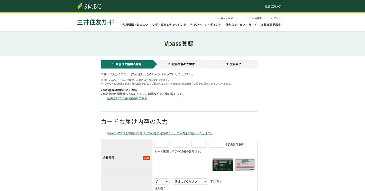 【重要:必ずお読みください】三井住友VISAカード「Vpass」のログイン確認 2020/7/125:41:45というメールがフィッシング詐欺か検証する