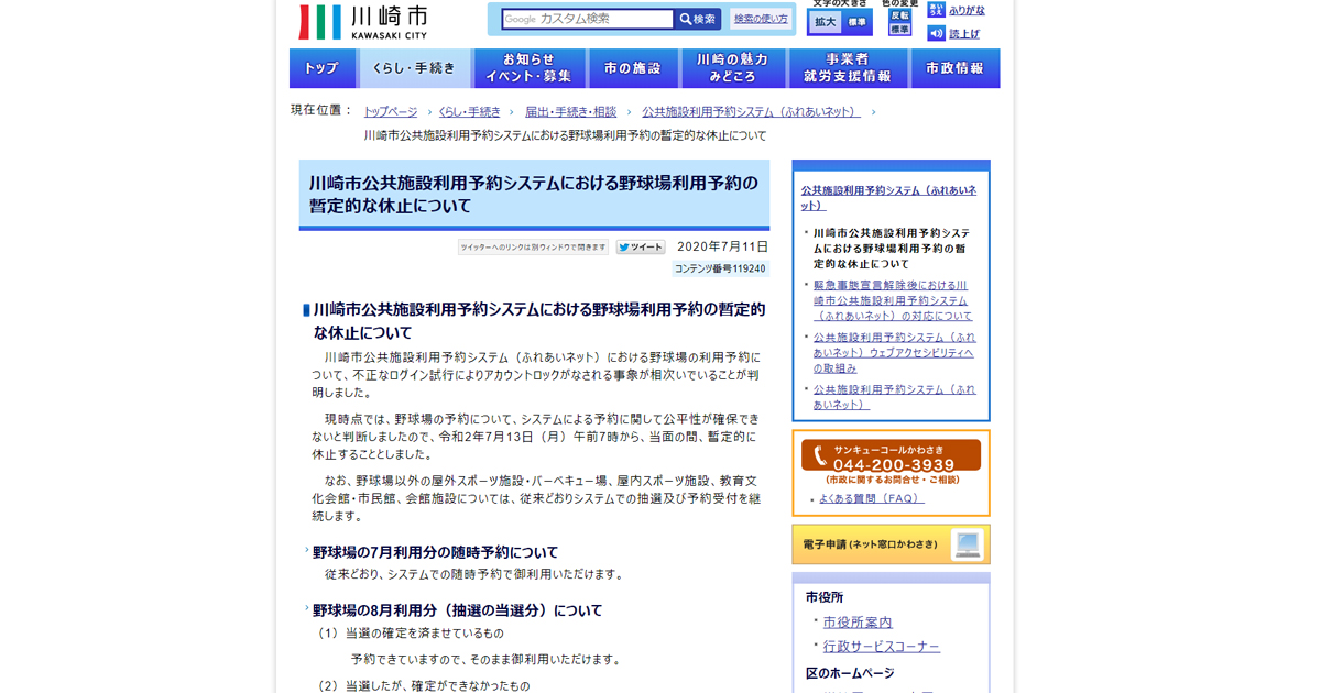 川崎市公共施設利用予約システムで不正なログイン試行でのアカウントロック相次ぐ、システムでの受付を暫定的に休止