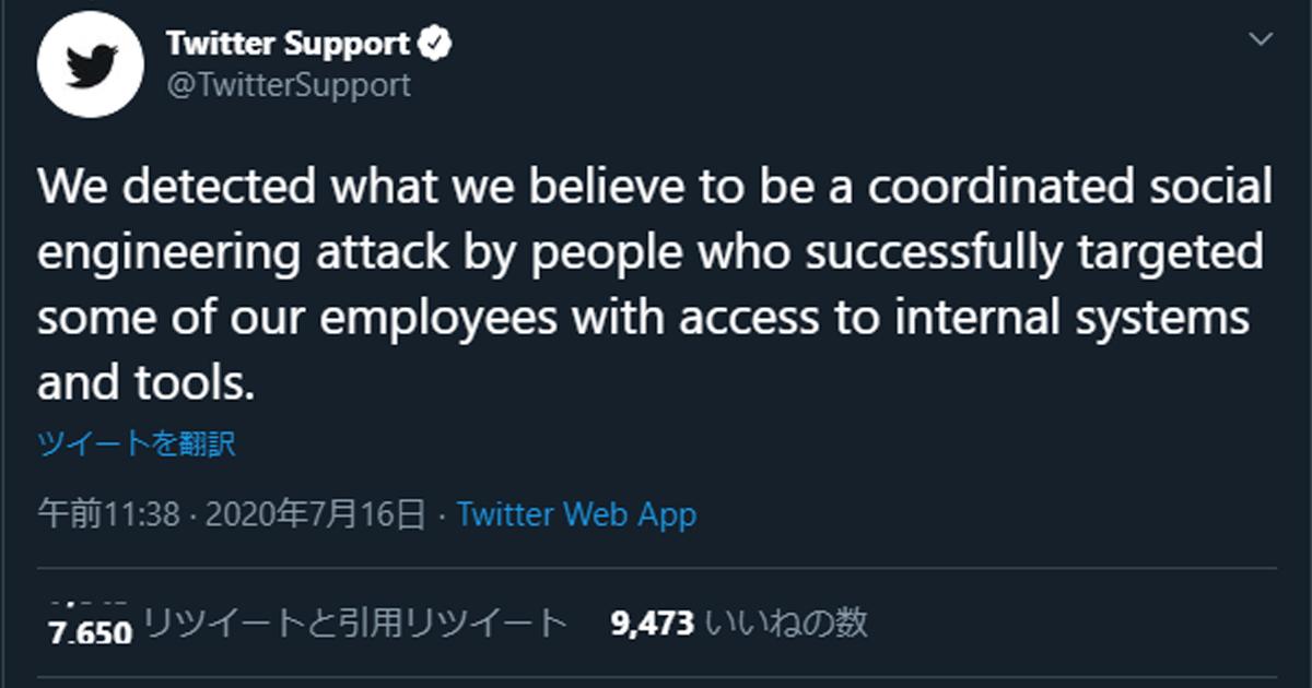 Twitterの大量アカウント乗っ取りは、ソーシャルエンジニアリング攻撃によるものと発表