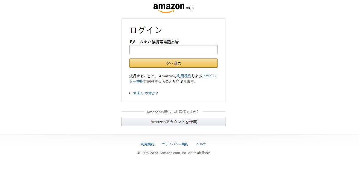 「amazonアカウントの一時停止のお知らせ」というメールがフィッシング詐欺か検証する
