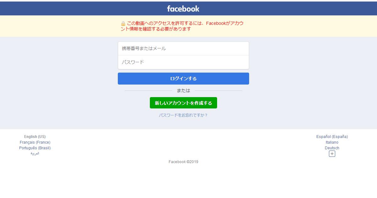 動画 facebook スパム