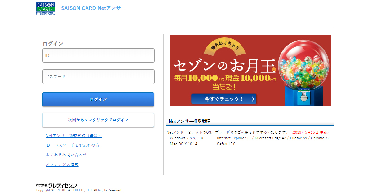 「【重要】お客様の【SAISON CARD Netアンサー】が第三者に利用される恐れがあります、というメールがフィッシング詐欺か検証