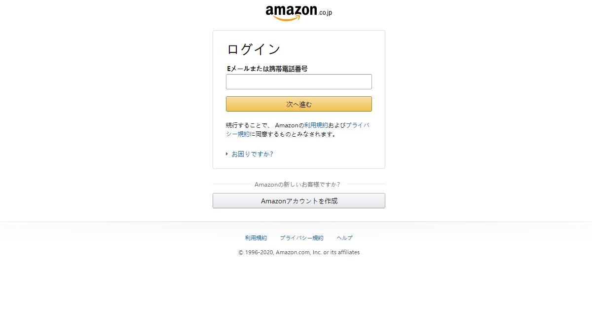 Amazonアカウント情報が漏洩した可能性がありますというメールがフィッシング詐欺か検証する