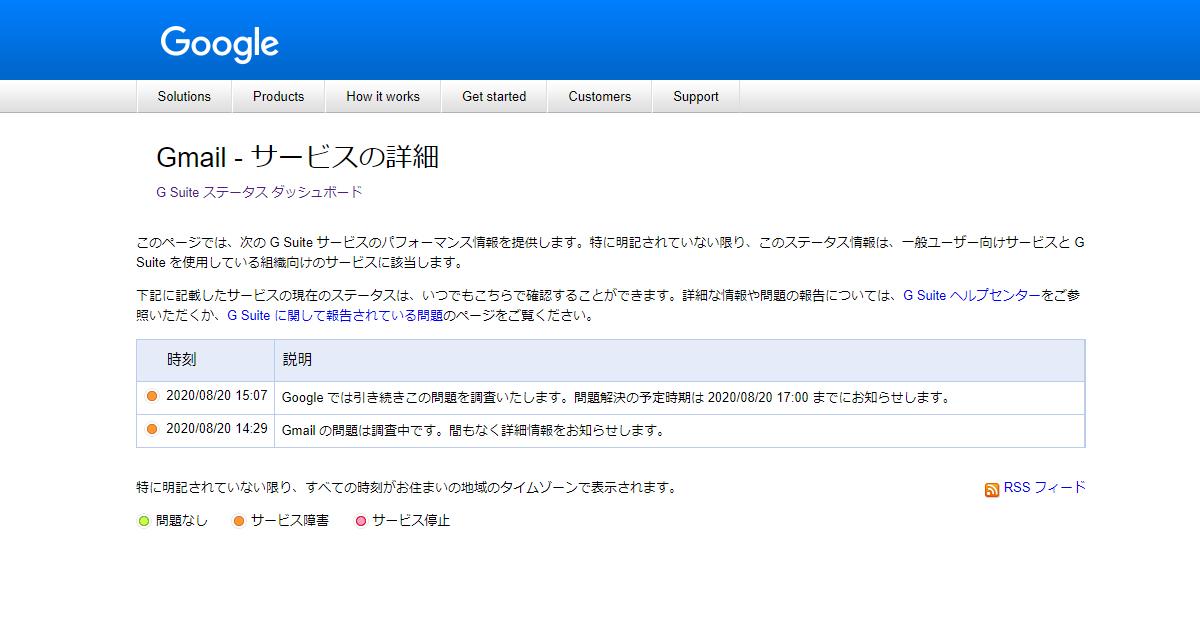 GmailやGoogleドライブ、Googleドキュメントでサービス障害発生中