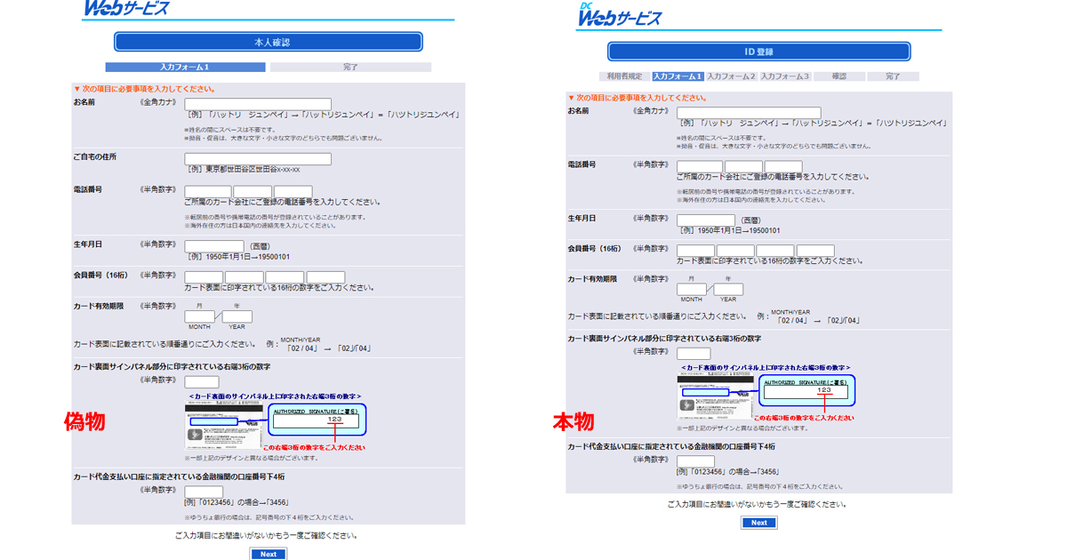 「お客様の【三菱UFJ銀行】口座・通帳一時利用停止中、再開のお手続きの設定してください」というメールがフィッシング詐欺か検証する