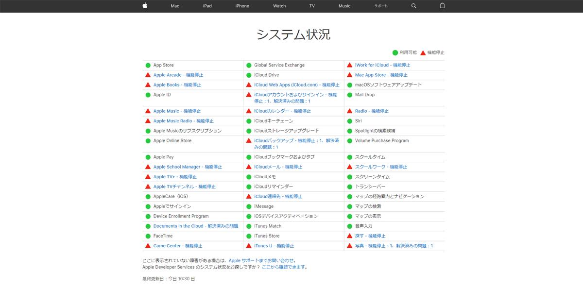iCloud、Apple MusicなどAppleの複数サービスで障害発生中