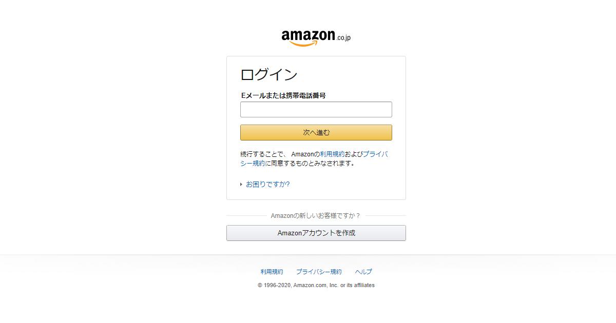 支払情報一致していませんというAmazonからのメールがフィッシング詐欺か検証する