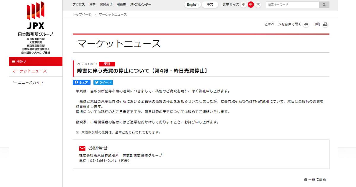 東京証券取引所、システムトラブルで全銘柄終日取引停止に