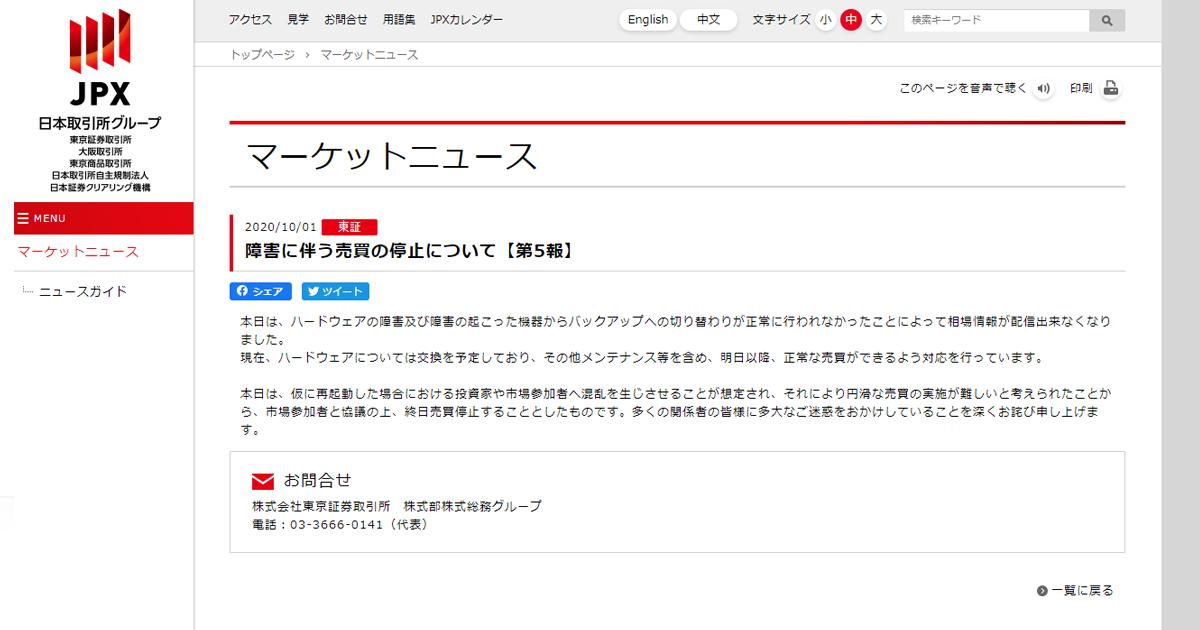 東京証券取引所のシステムトラブル、原因はハードウェアの障害